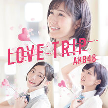 LOVE TRIP しあわせを分けなさい Type B 初回限定盤