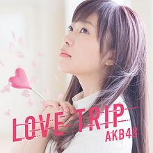 LOVE TRIP しあわせを分けなさい Type A 初回限定盤