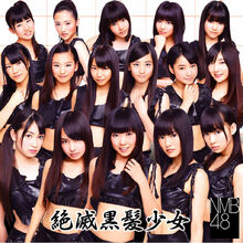 1024px-絶滅黒髪少女 劇場盤