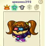 Арианна392
