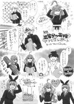 五等分的花嫁 配音報告漫畫第10回