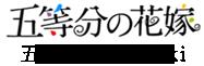 五等分的花嫁 Wiki