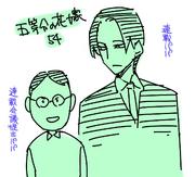中野爸爸 連載前後對比插畫(2018年9月20日)