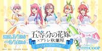 五等分的新娘×atré秋葉原白色情人節 宣傳繪