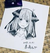 中野二乃 簽繪板(2018年12月31日)