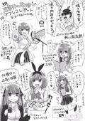 五等分的花嫁 配音報告漫畫第1回