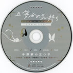 Gotoubun no Kimochi CD Disc