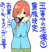 Volume 4 Miku Author Bonus Illustration