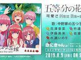 5-toubun no Hanayome ~Cuteness Max Re-mix~