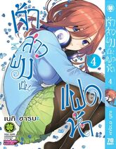 Volume 4 thai cover