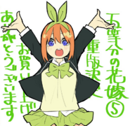 Volume 5 Yotsuba Author Bonus Illustration