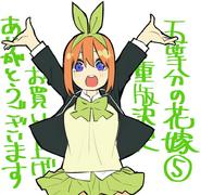 Volume 5 Yotsuba Author Bonus Illustration