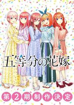 Gotoubun no Hanayome 2nd Season Announcement Poster