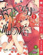 Volume 1 thai cover