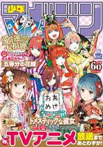 Chapter 68 shonen magazine