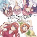 Gotoubun no Hanayome Original Soundtrack Front (small)