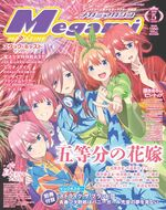 Megami MAGAZINE May 2019 Issue