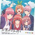 Gotoubun no Kimochi cover