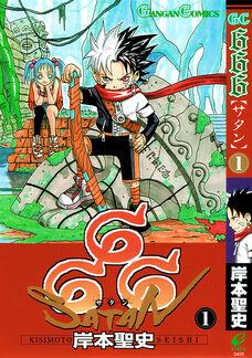 666satan cover 01