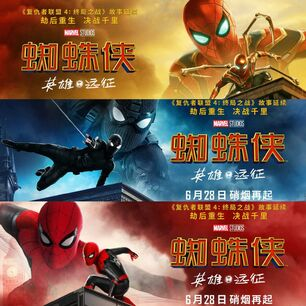 Spiderman: Far From Home Chinese Poster