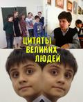 """Сообщества """"Новости 6Б- Цитаты Великих Людей"""""""