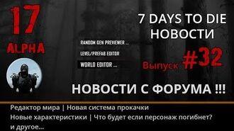 7 Days to Die Альфа 17 ► NEWS (новости) 32 ► Новости с Форума