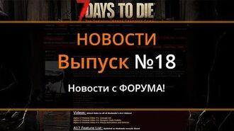 7 Days to Die Альфа 17 ► Выпуск №18 - много воды с форума
