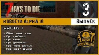 ALPHA 18 NEWS Выпуск 3