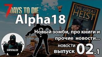 ALPHA 18 NEWS Выпуск 2