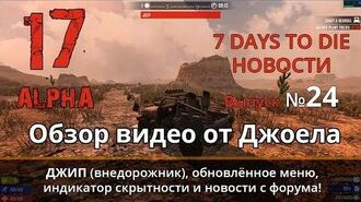 7 Days to Die Альфа 17 ► Новости №24 ►Обзор видео от Джоела Новости с форума