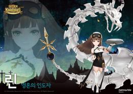 Rin - Soul Shepherd screen