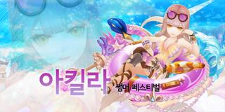 Aquila - Summer Festival Promo