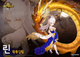 Rin - Golden Dragon screen