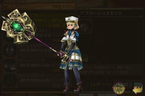 File:SevenSwords Florence Armor.jpg