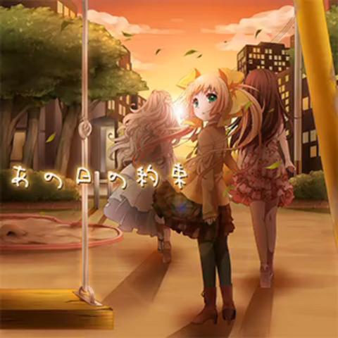 File:AnoHitoNoYakusoku2.PNG