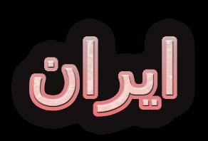 IranText