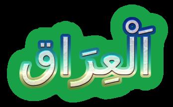 IraqText