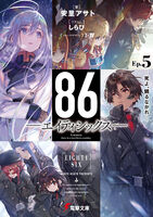 Light Novel Volume 5