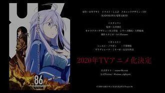 「86 -エイティシックス-」2020年TVアニメ化決定