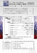Volume 4 Confidental Information