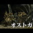 ElderPuppet Osutogaroa's avatar