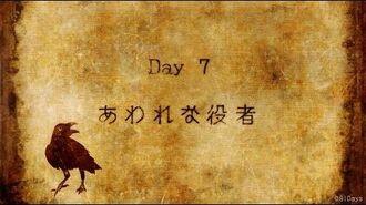 「91Days」Day7ダイジェスト