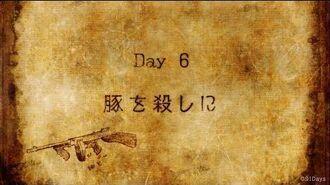 「91Days」Day6ダイジェスト