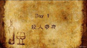 「91Days」Day1ダイジェスト-2
