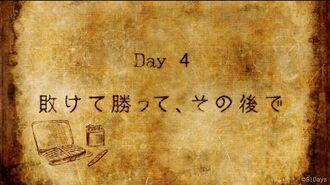「91Days」Day4ダイジェスト