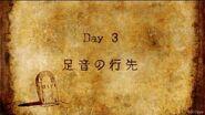 「91Days」Day3ダイジェスト