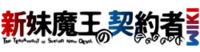 Shinmai Maou no Keiyakusha Wiki-wordmark