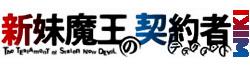 File:Shinmai Maou no Keiyakusha Wiki-wordmark.png