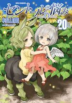 Vol 20 Japanese Cover