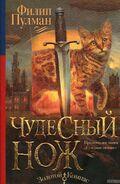 La Tour des Anges Russe 2